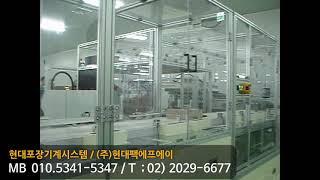 수축포장기계 &  박스포장기계_(Set-Up타입…