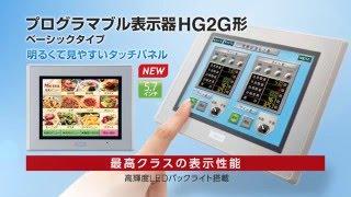 IDEC  HG2G形プログラマブル表示器ベーシックタイプ