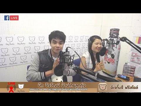Hug Radio Thailand Live ดีเจกิ๊บซี่ ฟรีสไตล์กับศิลปินรับเชิญ บีท จิรวัฒน์ บ้านไทยลูกทุ่ง