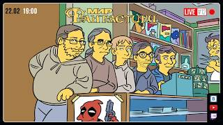 Мир фантастики Live #12. Продаём комиксы