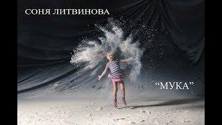 *МУКА* Соня Литвинова