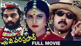 W/o V Varaprasad Telugu Ful Movie | JD Chakravarthy | Vineeth | MM Keeravani | Alphonsa | RGV