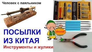Посылки из Китая. Инструменты и жулики(, 2015-10-22T19:21:59.000Z)