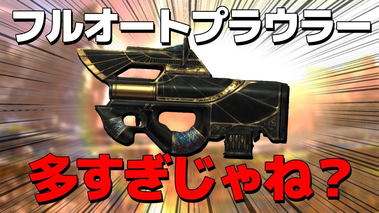 【Apex Legends】バーストが強化されたのに、フルオートのプラウラー相変わらず多すぎないか!?【PS4/日本語訳付き】