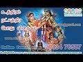 உத்திரம் நட்சத்திரம் விளக்கம் | Uthira Natchathiram Difinition from Tamil to English