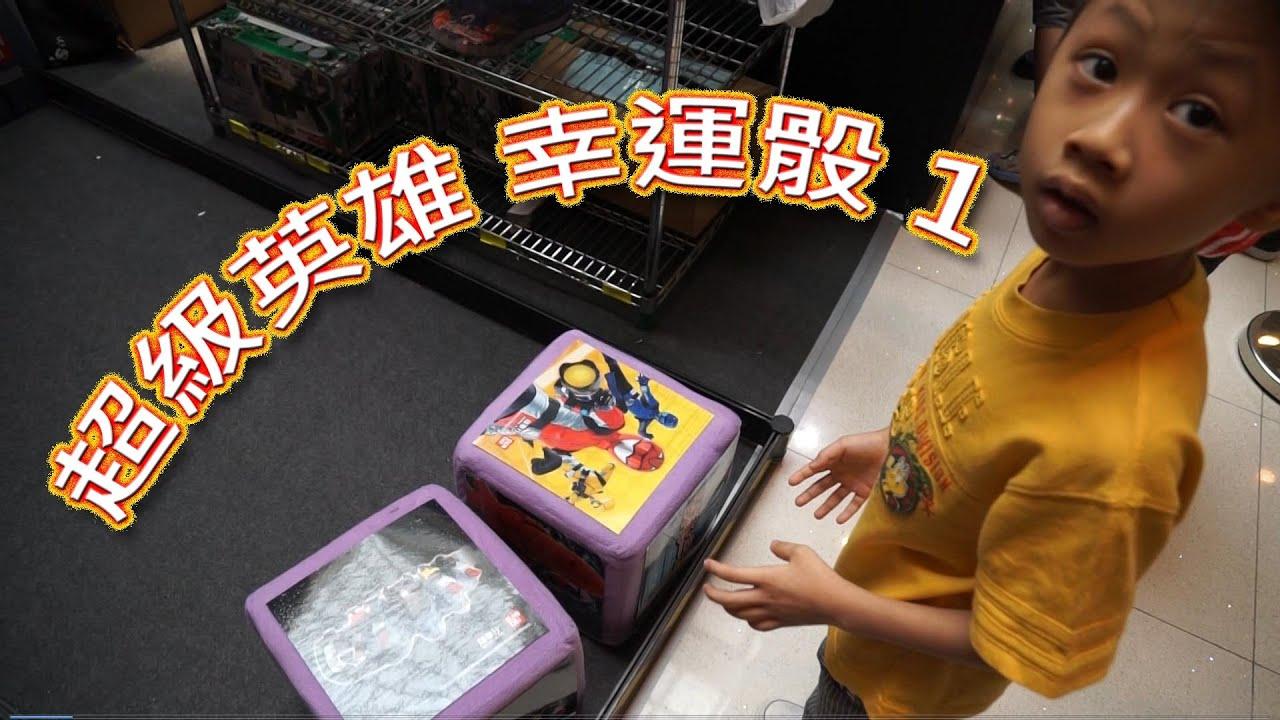 臭Fing老兄:超級英雄 幸運骰 1 (2014-08-02) - YouTube