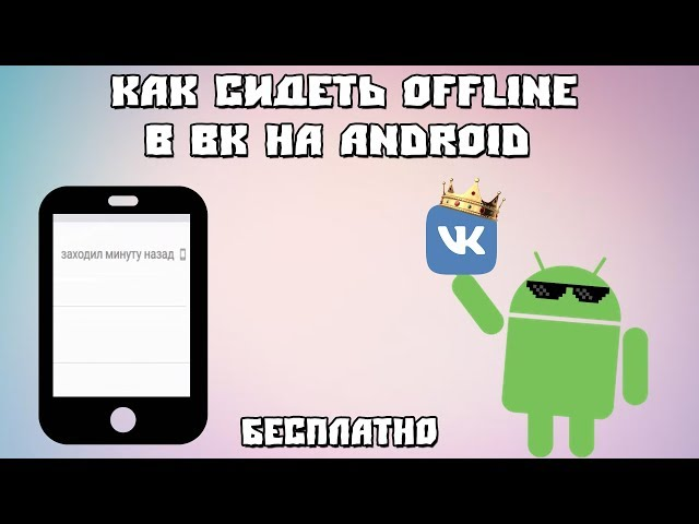 Как сидеть в VK в режиме OFFLINE через Android [FULL Инструкция]