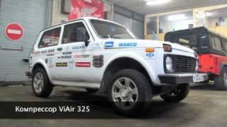 Пневмоподвеска на ВАЗ 2121 НИВА