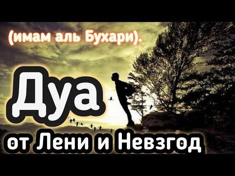 ✔️Дуа от Пророка Мухаммада ﷺ  от Лени и Слабости в теле .транскрипция и перевод
