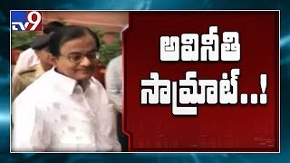 Chidambaram case: మనవరాలు అతిది కోసం భారీగా అవినీతి