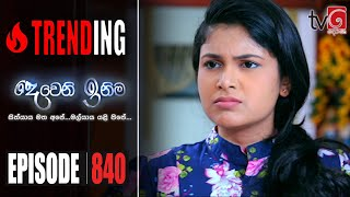Deweni Inima | Episode 840 15th June 2020 Thumbnail