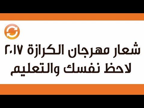 شعار مهرجان الكرازة 2017 لاحظ نفسك والتعليم