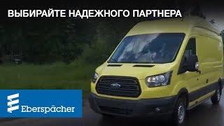 видео Eberspacher купить, продажа предпусковых подогревателей Еберспехер