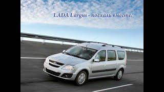 Песня о LADA Largus - Поехали вместе.