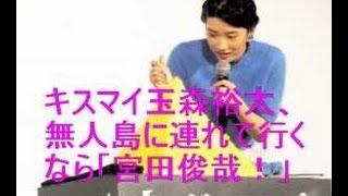 Kis-My-Ft2の玉森裕太(26)と女優の永野芽郁(16)が16日、東京・TOHO...