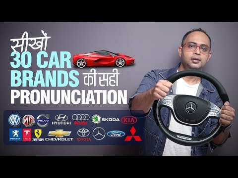 Commonly Mispronounced 30 Car Brand Names | Improve English Pronunciation | Learn English in Hindi