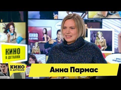 Анна Пармас | Кино в деталях 19.11.2019