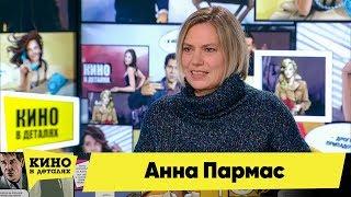 Анна Пармас   Кино в деталях 19.11.2019