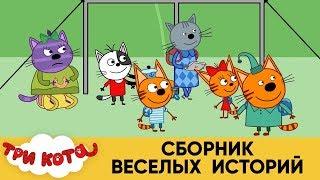 Три Кота | Веселые истории сборник серий | Мультфильмы для детей