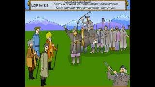 Переселенческая политика царизма в Казахстане