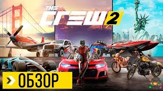 The Crew 2 REVIEW | Before You Buy