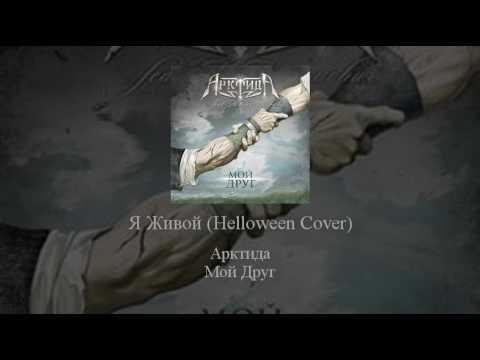 04   Arktida   Я Живой Helloween Cover