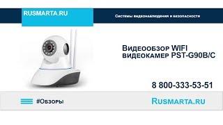 Обзор беспроводной IP-WIFI камеры PST-G90B/C