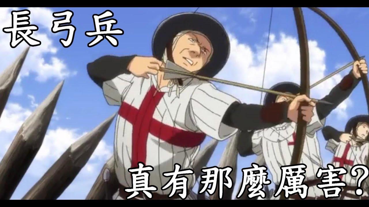 英國長弓兵真的有歷史中吹的那麼厲害嗎?
