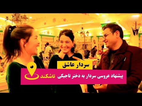 پیشنهاد عروسی سردار نظری به دختر تاجکی در تاشکند