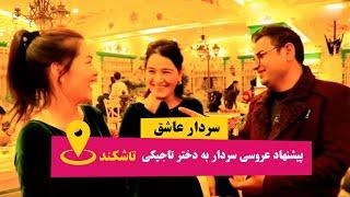 پیشنهاد-عروسی-سردار-نظری-به-دختر-تاجکی-در-تاشکند