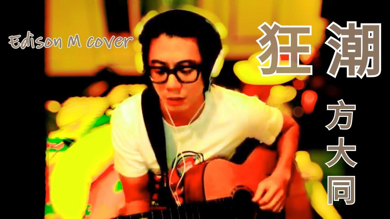 方大同 - 狂潮(粵語)Edison M cover - YouTube
