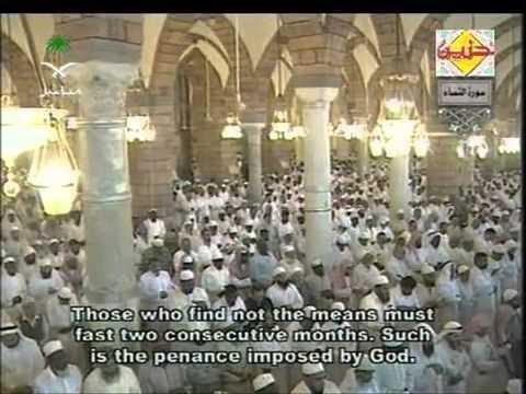 سورة النساء كاملة من الحرم المكي الشيخ السديس والشريم