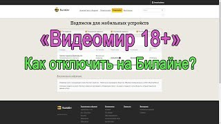 канал видео мир 18