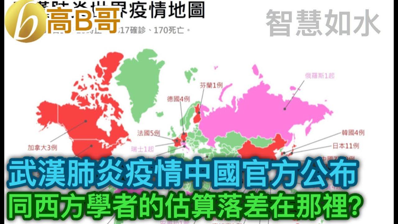 武漢肺炎疫情中國官方公布 同西方學者的估算落差在哪裏? 誠邀加入網臺 [智慧如水] 20200130 - YouTube