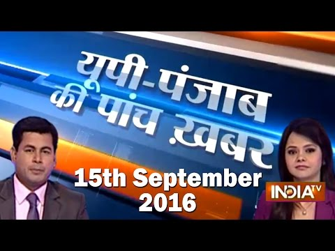 5 Khabarein UP Punjab Ki | 15th September, 2016 - India TV