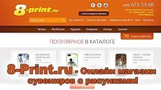 8-Print.ru - Сувенирная продукция с готовыми рисунками(, 2014-03-23T10:37:52.000Z)