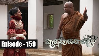 Kusumasana Devi |  Episode 159 31st January 2019 Thumbnail