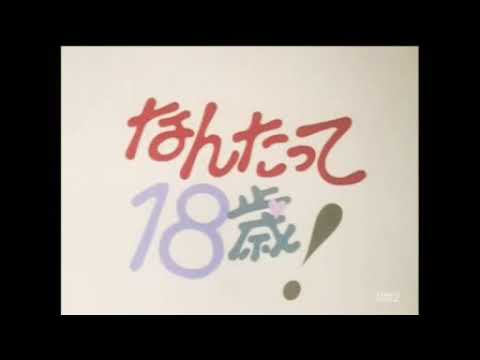 【なんたって18歳】なんたって18歳1971年 10月12日 第2話『イヤな奴が来ちゃった』