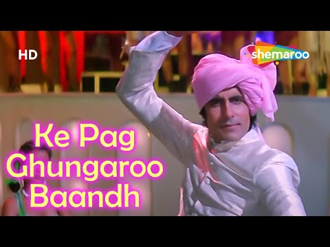 Ke Pag Ghungaroo Baandh [HD] | Amitabh Bachchan | Smita Patil | Namak Halal | Bappi Lahiri