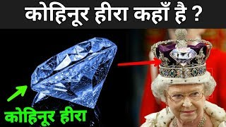 कोहिनूर हीरा कहां पर है ?   Kohinoor Diamond History