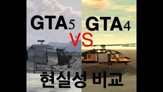 gta4 VS gta5 비교 영상!