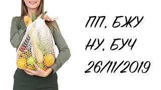 Низкоуглеводная диета на 26/11/2019 / Видео