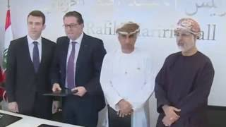 Lebanese Week In Muscat Exhibition Video Ad(The Lebanese Week in Muscat Exhibition from Otober 23 to 25, 2016 with Elie Rizk, Jason Rizk, & Lara Daoud. For more information, visit our website: ..., 2016-09-22T16:43:00.000Z)