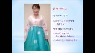 순례자의 길 - 박에스더 목사님 찬양(세계비전능력교회)
