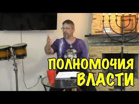 """Дмитрий Крюковский - """"Полномочия власти"""""""