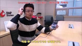 Smartsee DMS 웨어러블카메라 스트리밍 데모 (…