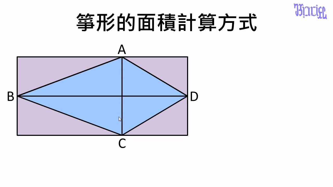 面積 - (12)箏形的面積計算方式 - YouTube