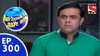 Badi Door Se Aaye Hain - बड़ी दूर से आये है - Episode 300 - 4th August, 2015