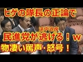 怒号 罵声 国会! ヒゲの隊長(佐藤正久)に批判されて退席する民進党!w正論質疑!最新の面白い国会中継
