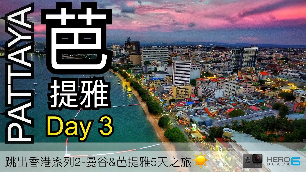 泰國Day3 芭提雅 </p> </div><!-- .entry-content -->  </article><!-- #post-38789 -->  <nav class=
